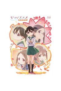 (BD)OVA「ヤマノススメ おもいでプレゼント」