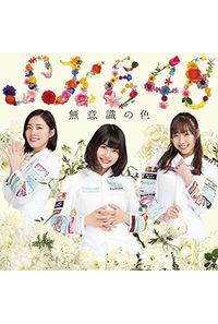 (CD)無意識の色(初回生産限定盤 Type-A)/SKE48