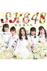 (CD)無意識の色(初回生産限定盤 Type-C)/SKE48