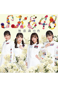 (CD)無意識の色(初回生産限定盤 Type-D)/SKE48
