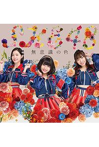 (CD)無意識の色(通常盤 Type-A)/SKE48