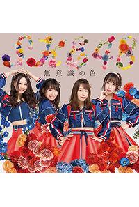 (CD)無意識の色(通常盤 Type-B)/SKE48