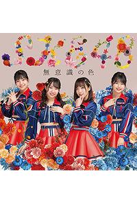 (CD)無意識の色(通常盤 Type-D)/SKE48