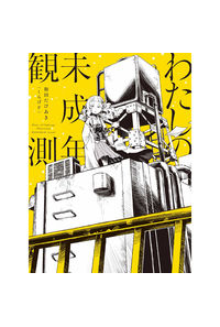 (CD)わたしの未成年観測(初回生産限定盤)/和田たけあき(くらげP)