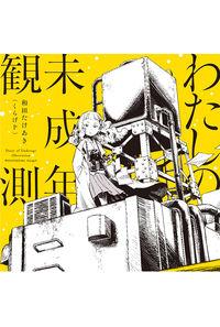 (CD)わたしの未成年観測(通常盤)/和田たけあき(くらげP)