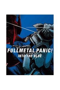 (BD)フルメタル・パニック! ディレクターズカット版 第3部:「イントゥ・ザ・ブルー」編