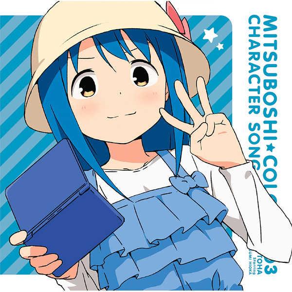 (CD)「三ツ星カラーズ」キャラクターソングシリーズ03 琴葉