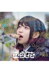 (CD)「ゆるキャン△」オープニングテーマ SHINY DAYS(DVD付盤)/亜咲花