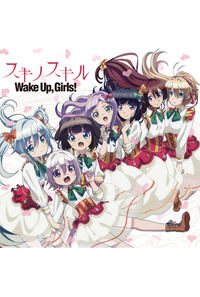 (CD)「デスマーチからはじまる異世界狂想曲」エンディングテーマ スキノスキル(通常盤)/Wake Up, Girls!