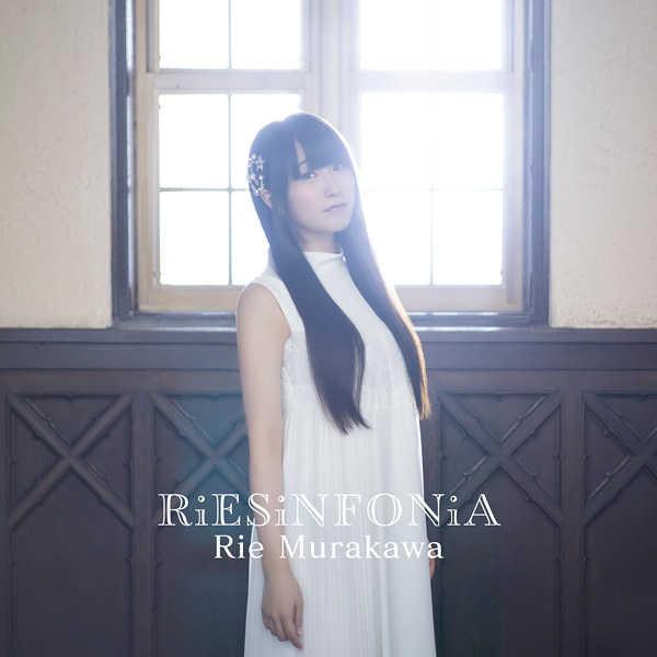 (CD)村川梨衣 2ndアルバム RiESiNFONiA (初回限定盤A)