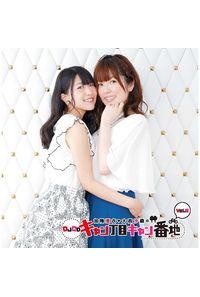 (CD)加隈亜衣・大西沙織のキャン丁目キャン番地 DJCD Vol.3