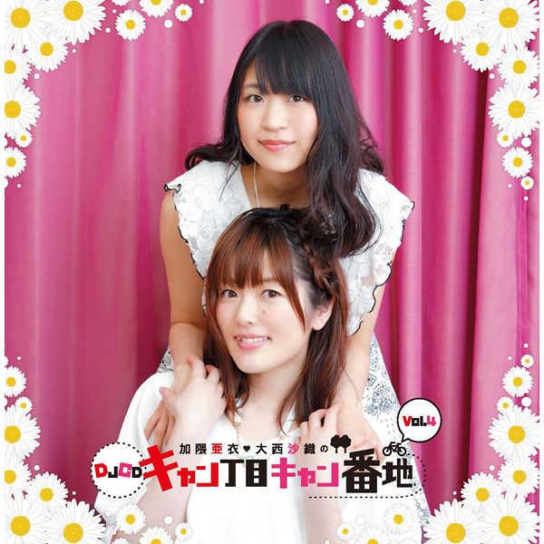 (CD)加隈亜衣・大西沙織のキャン丁目キャン番地 DJCD Vol.4