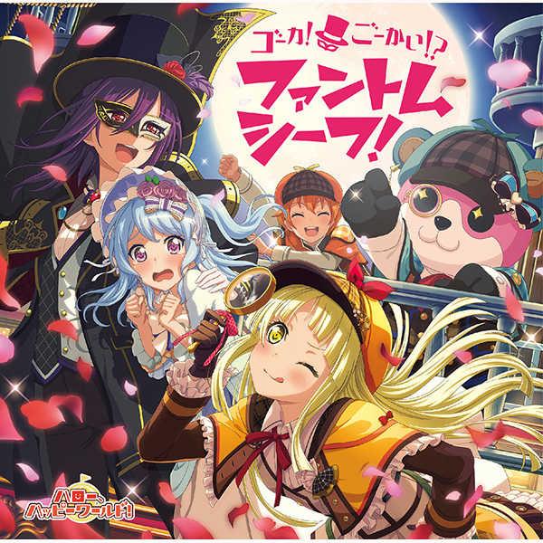 (CD)「BanG Dream!」ゴーカ!ごーかい!?ファントムシーフ!/ハロー、ハッピーワールド!