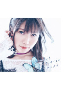 (CD)屋上の真ん中 で君の心は青く香るまま(初回限定盤B)/相坂優歌