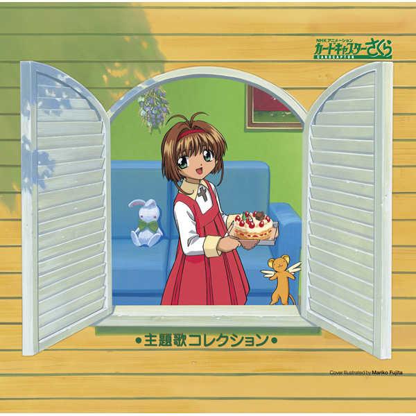 (CD)カードキャプターさくら 主題歌コレクション