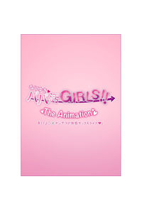 (DVD)なりゆき→パパ活GIRLS!! THE ANIMATION #1「J○×オジサマの快感セックスライフ」通常版