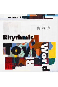 (CD)「弱虫ペダル GLORY LINE」オープニングテーマ 僕の声(アーティスト盤)
