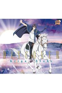 (CD)「新テニスの王子様」DISCOVER/跡部景吾