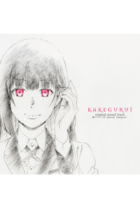"(CD)「賭ケグルイ」オリジナルサウンドトラック『賭ケグルイノ音 -Notes for ""kakegurui""-』"