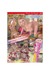 (DVD)金髪巨乳美女のご奉仕SEX / 教室でコスプレイヤーとSEX [DVD Edition]