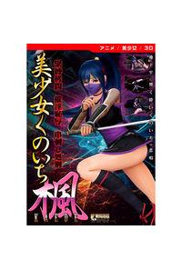 (DVD)美少女くのいち楓 [DVD Edition]