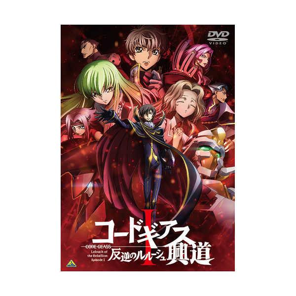 (DVD)コードギアス 反逆のルルーシュ1 興道 通常版