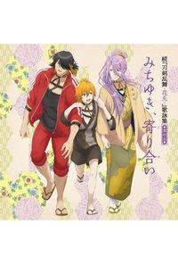 (CD)続「刀剣乱舞-花丸-」歌詠集 其の五 通常盤