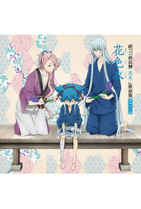 (CD)続「刀剣乱舞-花丸-」歌詠集 其の六 通常盤