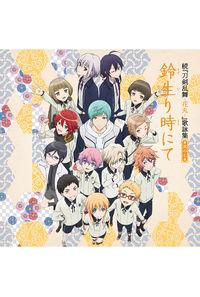 (CD)続「刀剣乱舞-花丸-」歌詠集 其の七 通常盤
