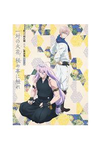 (CD)続「刀剣乱舞-花丸-」歌詠集 其の八 特装盤