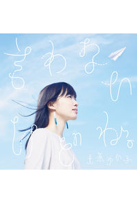 (CD)「からかい上手の高木さん」オープニングテーマ 言わないけどね。(アーティスト盤)/大原ゆい子