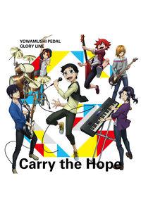 (CD)「弱虫ペダル GLORY LINE」エンディングテーマ Carry the Hope