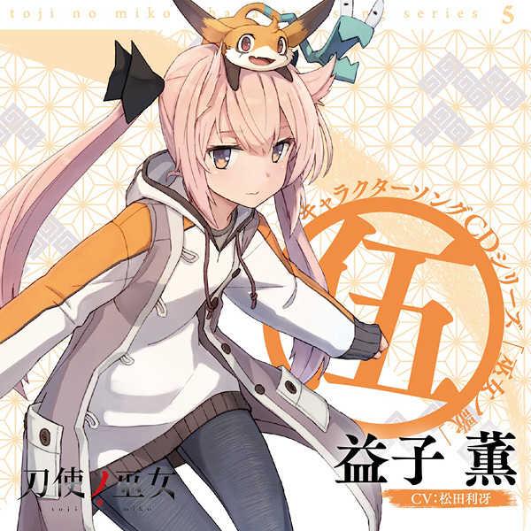 (CD)「刀使ノ巫女」キャラクターソングCDシリーズ 巫女ノ歌~伍~