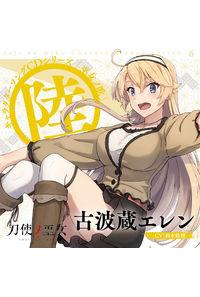 (CD)「刀使ノ巫女」キャラクターソングCDシリーズ 巫女ノ歌~陸~
