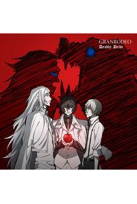 (CD)映画「文豪ストレイドッグス DEAD APPLE」オープニングテーマ Deadly Drive(アニメ盤)/GRANRODEO