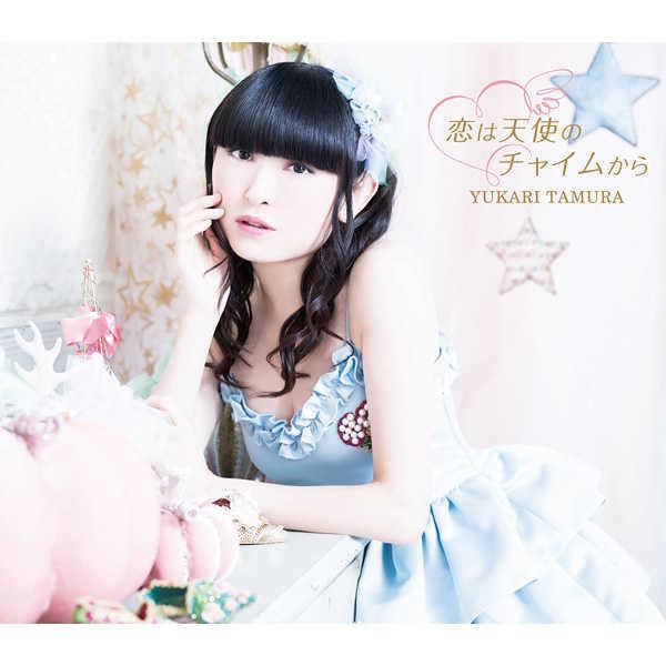 (CD)恋は天使のチャイムから(初回限定盤)/田村ゆかり