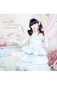 (CD)恋は天使のチャイムから(通常盤)/田村ゆかり