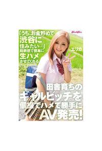 (DVD)「うち、お金貯めて渋谷に住みたい・・・」超敏感で簡単に生ハメさせてくれる田舎育ちのギャルビッチを個撮でハメて勝手にAV発売!