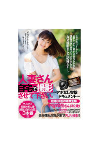 (DVD)人妻さん自宅で撮影させて下さい。 ~アポなし突撃ドキュメント~ 結婚6年目の専業主婦 中谷玲奈さん(32歳)
