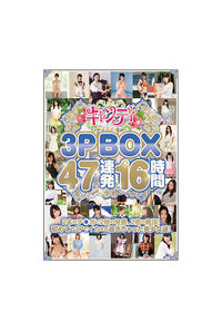 (DVD)キャンディ3P BOX47連発16時間