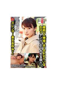 (DVD)立証!縁結びの神様に手を合わせている女子はナンパに引っかかる説!!スレンダー美女あゆみさん