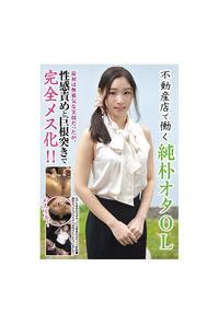 (DVD)不動産店で働く純朴オタOL 最初は無邪気な笑顔だったが、性感責めと巨根突きで完全メス化!!