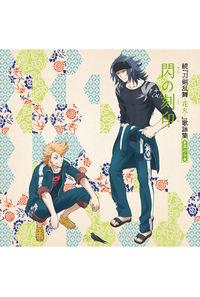 (CD)続「刀剣乱舞-花丸-」歌詠集 其の十 通常盤