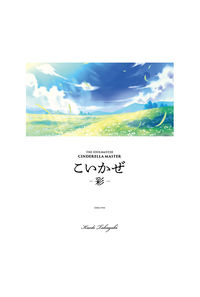 (CD)THE IDOLM@STER CINDERELLA MASTER こいかぜ -彩-