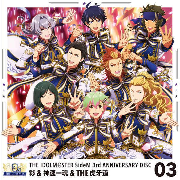(CD)「アイドルマスター SideM」THE IDOLM@STER SideM 3rd ANNIVERSARY DISC 03