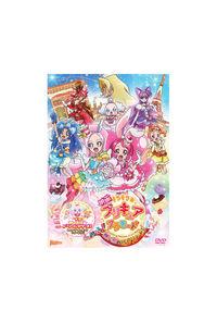 (DVD)映画キラキラ☆プリキュアアラモード パリッと!想い出のミルフィーユ!(DVD特装版)