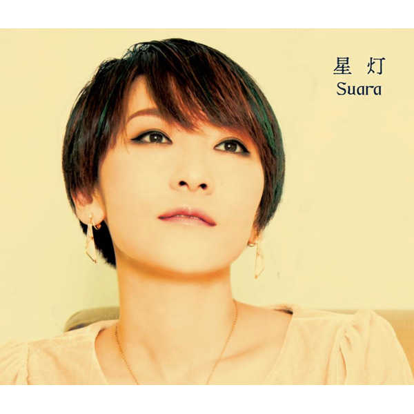 (CD)星灯(初回限定盤)/Suara