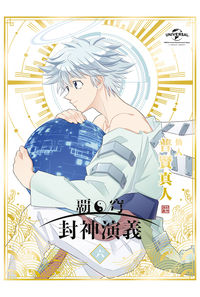 (BD)覇穹 封神演義 第6巻 (初回限定版)