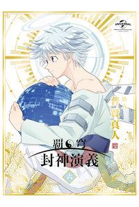 (DVD)覇穹 封神演義 第6巻 (初回限定版)