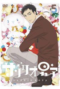 (DVD)サンリオ男子 第5巻